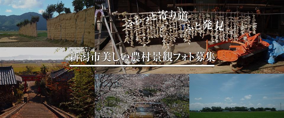 新潟市美しい農村景観フォト募集