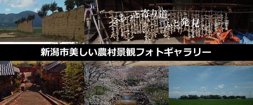 新潟市美しい農村景観フォトギャラリー